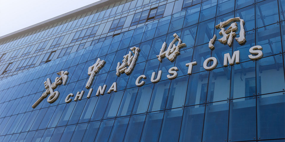 Customs Clearance Service_International trade agent;Air Freight;Sea Freight;Customs Clearance;BeiJing Clearance;Train transportion;